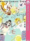 ハニーレモンソーダ Side Stories (りぼんマスコットコミックスDIGITAL)