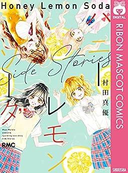 [村田真優]のハニーレモンソーダ Side Stories (りぼんマスコットコミックスDIGITAL)