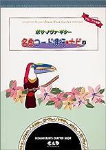 ボサノバギター名曲コード進行ナビ上 (HISASHI‐KUN'S CHATTER BOOK)