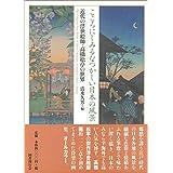 こころにしみるなつかしい日本の風景―近代の浮世絵師・高橋松亭の世界