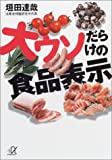 大ウソだらけの食品表示 (講談社プラスアルファ文庫)