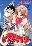 イケてる刑事 9 (ヤングキングコミックス)