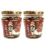 【2個セット】飛騨牛ご飯だれ 200g