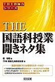 THE 国語科授業開きネタ集 (「THE 教師力」シリーズ)