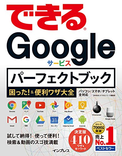 できるGoogleサービス パーフェクトブック困った! &便利ワザ大全 (できるパーフェクトブック 困った!&便利...