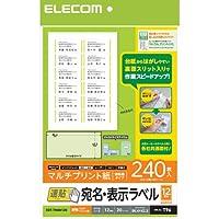 (21個まとめ売り) エレコム 宛名・表示ラベル 速貼 12面付 86.4mm×42.3mm 20枚 EDT-TMQN12B