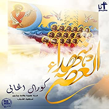 Shohada' El Asr (Arabic Christian Hymn)