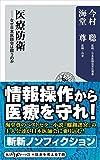 医療防衛 なぜ日本医師会は闘うのか【電子特典付き】 (角川新書)