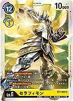 デジモンカードゲーム BT1-063 セラフィモン (SR スーパーレア) ブースター NEW EVOLUTION (BT-01)