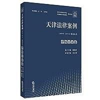 天津法律案例(2010-2014)精选丛书 律师公证卷