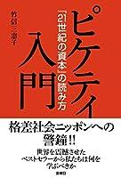 ピケティ入門 (『21世紀の資本』の読み方)