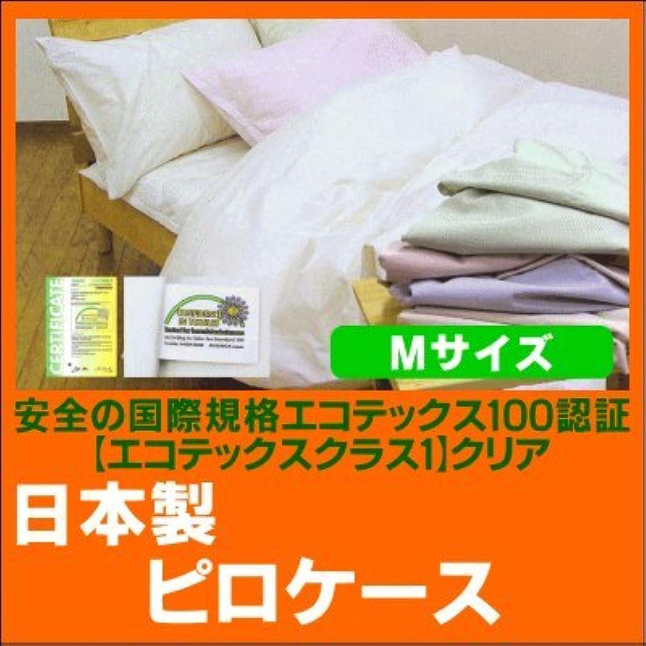 順応性水を飲む大いにエコテックス規格100認証 日本製綿100%ピロケース Mサイズ(43×63cm) ブルー