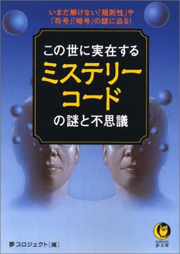 この世に実在する「ミステリーコード」の謎と不思議 (KAWADE夢文庫)