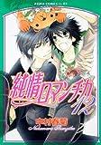 純情ロマンチカ 第12巻 (あすかコミックスCL-DX)