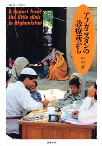 アフガニスタンの診療所から (ちくまプリマーブックス)の詳細を見る