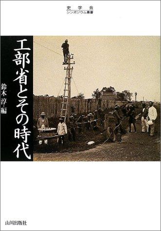 工部省とその時代 (史学会シンポジウム叢書)