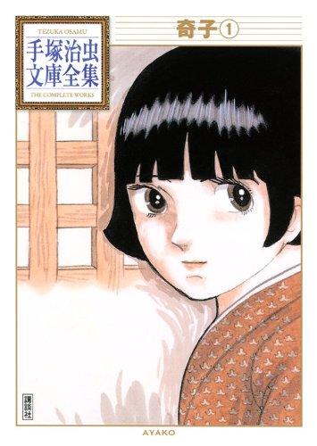 奇子(1) (手塚治虫文庫全集)