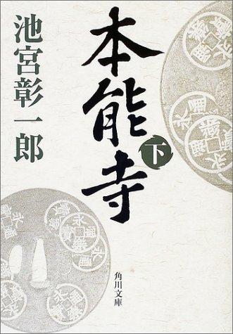 本能寺(下) (角川文庫)の詳細を見る