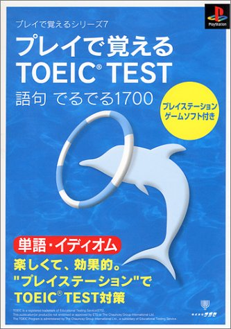 Series 7 To Remember The Play 170 Leaving Leaving Toeic Test Phrase To Remember In The Rom With Play 2001