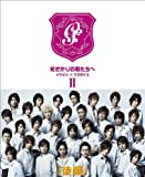 花ざかりの君たちへ ~イケメン♂パラダイス~ DVD BOX(後編)[DVD]
