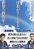 アフターコロナ 日本がリードする世界の新秩序