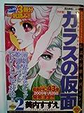 ワイド版 ガラスの仮面 STAGE2 (花とゆめ増刊, 第2巻)
