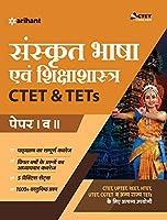 CTET & UPTET Uttar Pradesh Shikshak Patrata Pariksha Bhasha Sanskrit 2021