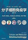 分子細胞免疫学 原著第9版