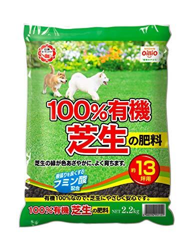日清ガーデンメイト 100%有機芝生の肥料 2.2kg