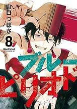ブルーピリオド コミック 1-8巻セット