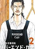 リバーエンド・カフェ : 2 (アクションコミックス)