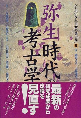 弥生時代の考古学 (シンポジウム 日本の考古学)の詳細を見る