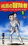 孤島の冒険者(1) (少年サンデーコミックス)