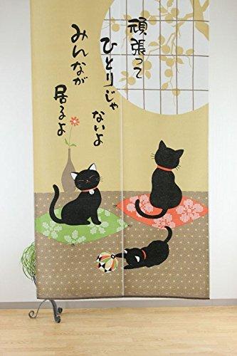 Narumi Narumikk Noren (Cortina japonesa tradicional) Gatos negros [Aguanta, no estás solo, todos están aquí] 85x150cm 10049 Importación de Japón