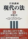 岩波講座 現代の法〈10〉情報と法