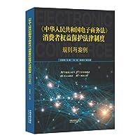 《中华人民共和国电子商务法》消费者权益保护法律制度:规则与案例