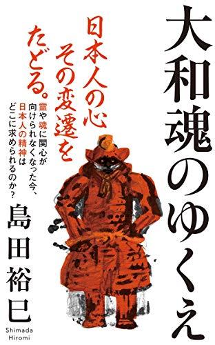 大和魂のゆくえ (インターナショナル新書)