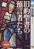 旧約聖書の預言者たち (NHKライブラリー (65))