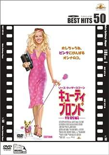 キューティ・ブロンド〈特別編〉 [DVD]