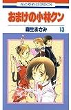 おまけの小林クン 13 (花とゆめコミックス)