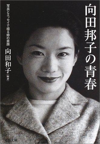 写真とエッセイで綴る姉の素顔 向田邦子の青春 (文春文庫)