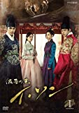仮面の王 イ・ソン DVD-BOX1