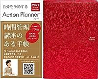 アクションプランナー Original 2021 手帳(2020年12月始まり) ウィークリー バーチカル A5 本革 カプリライン フェニックスレッド