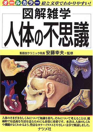 人体の不思議 (図解雑学)