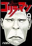 ゴリラーマン(19) (ヤングマガジンコミックス)