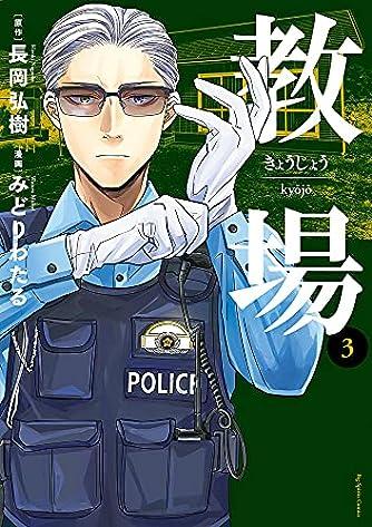 教場 (3) (ビッグコミックス)
