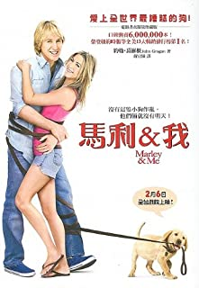 Marley & Me (Choice (Crown Publishing)) (Chinese Edition)