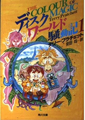 ディスクワールド騒動記〈1〉 (角川文庫)