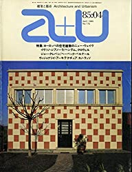 建築と都市 a+u (エー・アンド・ユー) 1985年4月号 特集:ヨーロッパの住宅建築のニュー・ウェイヴ