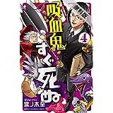 吸血鬼すぐ死ぬ 4【期間限定 無料お試し版】 (少年チャンピオン・コミックス)